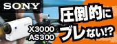 ソニー アクションカム「HDR-AS50/50R」