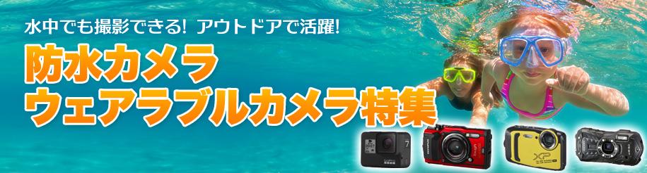 水や衝撃に強い!防水カメラ・ウェアラブルカメラ