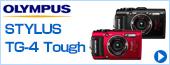 オリンパス STYLUS TG-3特集・アクセサリー一覧