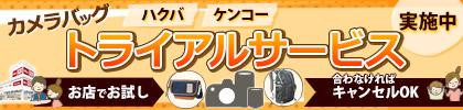 カメラバッグトライアルキャンペーン