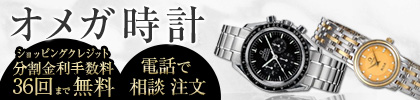 オメガ(OMEGA) 時計特集!ショッピングクレジット分割金利手数料20回まで無料・電話で相談注文