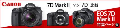 キキヤノン EOS 7D Mark II canon一眼レフカメラ 特集ページ!7D MarkIIと7D比較