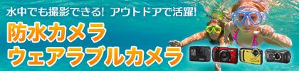 防水カメラ・ウェアラブルカメラ特集