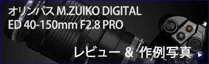 オリンパス M.ZUIKO DIGITAL ED 40-150mm F2.8 PROレビュー&作例写真