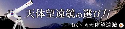 天おすすめ天体望遠鏡の選び方