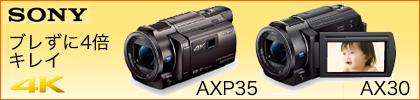 ソニー デジタル4KビデオカメラFDR-AXP35/AX30