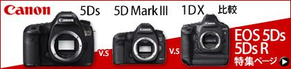 canon EOS 5Ds / 5Ds R 一眼レフ新製品!5D MarkIII / 1D X 比較