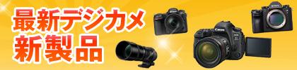 最新デジカメ カメラ新製品2015