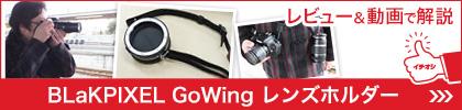 5秒でレンズ交換が可能!?『BLaKPIXEL GoWing レンズホルダー』レビュー&動画で解説