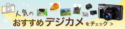 おすすめデジカメ/デジタルカメラ特集