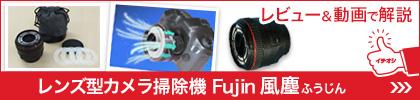 新発想の電動ブロア!?レンズ型カメラ掃除機「Fujin 風塵」レビュー&動画で解説