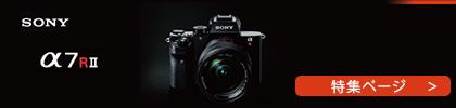 SONYミラーレス一眼カメラ新製品「ソニー α7R II 」