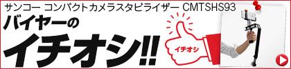 サンコー コンパクトカメラスタビライザーCMTSHS93