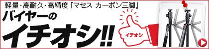 セス(Marsace)カーボン三脚