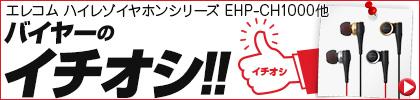 エレコム ハイレゾイヤホンシリーズ EHP-CH1000他