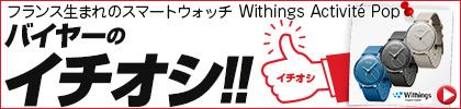 Withings Activite Pop ウィジングズ アクティビテ ポップ