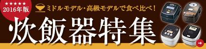 おすすめ&人気炊飯器特集 2015年