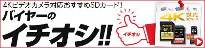 バイヤーイチオシ!4Kビデオカメラ対応のおすすめSDカード!