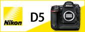 ニコン新製品「Nikon D5」デジタル一眼レフカメラ特集