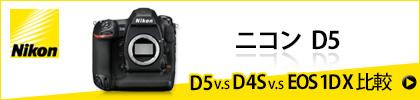 ニコン新製品「Nikon D5」デジタル一眼レフカメラ