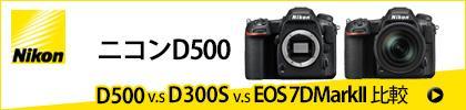 ニコン新製品「Nikon D500」デジタル一眼レフカメラ