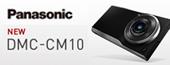 パナソニック LUMIX DMC-CM10