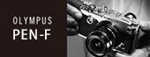 「オリンパス PEN-F」OLYMPUS ミラーレス一眼カメラ 新製品