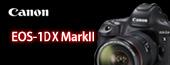 Canon EOS-1D X MarkII キヤノン フルサイズデジタル一眼レフカメラ 新製品