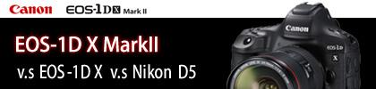 キヤノン新製品「Canon EOS-1D X MarkII 」デジタル一眼レフカメラ
