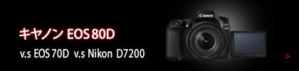 キヤノン新製品「Canon EOS 80D」デジタル一眼レフカメラ