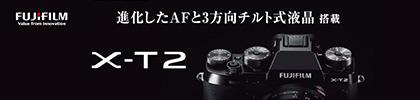 フジフイルム X-T2!富士フイルム Xシリーズ史上最高画質ミラーレス一眼カメラ
