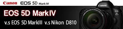 キヤノン新製品「Canon 5D MarkIV」デジタル一眼レフカメラ