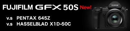 フジフイルム 中判サイズミラーレス一眼 新製品「フジフイルム GFX 50S」