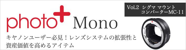 ▼photo+Mono Vol.2 SIGMA MOUNT CONVERTER MC-11