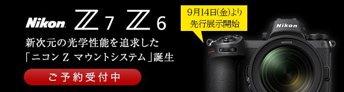 新製品 ニコン Z7 Z6