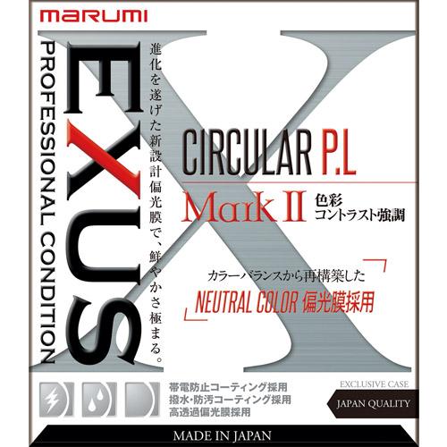 マルミ EXUS サーキュラー P.L MarkII 67mm